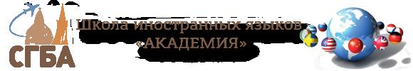 Школа иностранных языков «АКАДЕМИЯ»